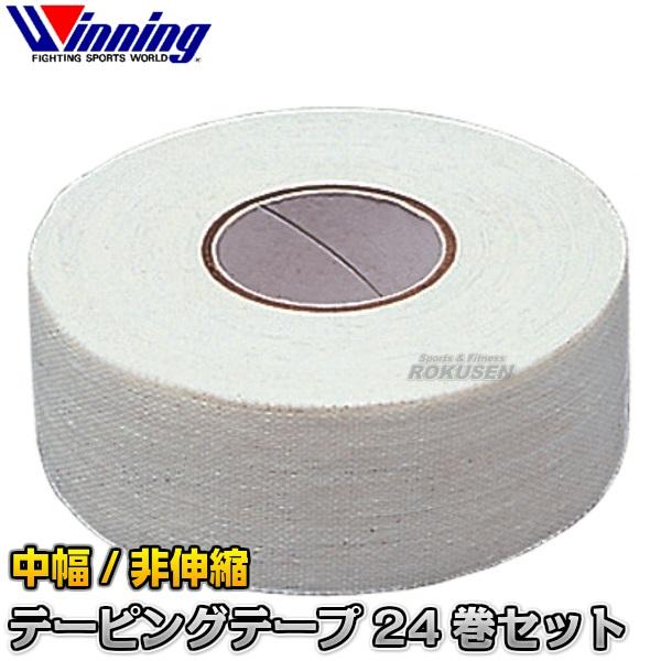 ウイニング・Winning テーピングテープ 中幅 2.5cm×12m 非伸縮タイプ 24巻セット F-4-M(F4M) テーピング用テープ バンデージ バンテージ
