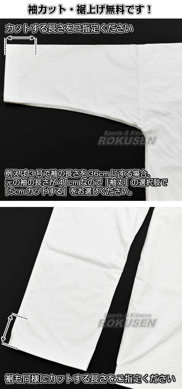 東京堂 空手着 EX-1 エクセレント1 上下セット 空手衣 空手道着
