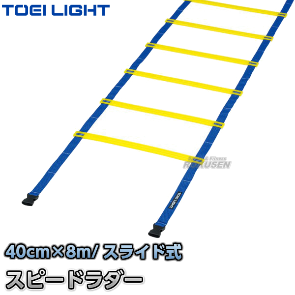 TOEI LIGHT・トーエイライト スピードラダーHG40-8M G-1272(G1272) ジスタス XYSTUS