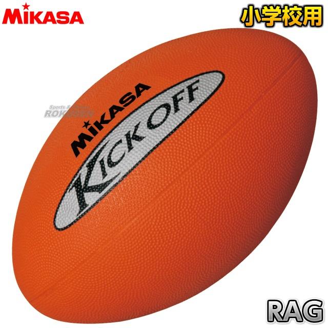 ミカサ・MIKASA ラグビー ラグビーフットボール RAG ラグビーボール