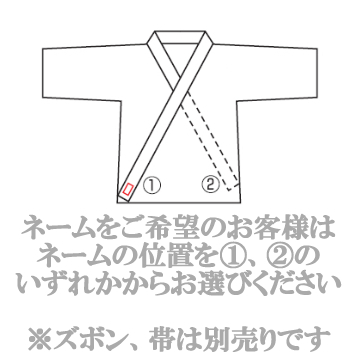 九櫻・九桜 空手着 R2NC 晒11号 上衣のみ 空手衣 空手道着 早川繊維