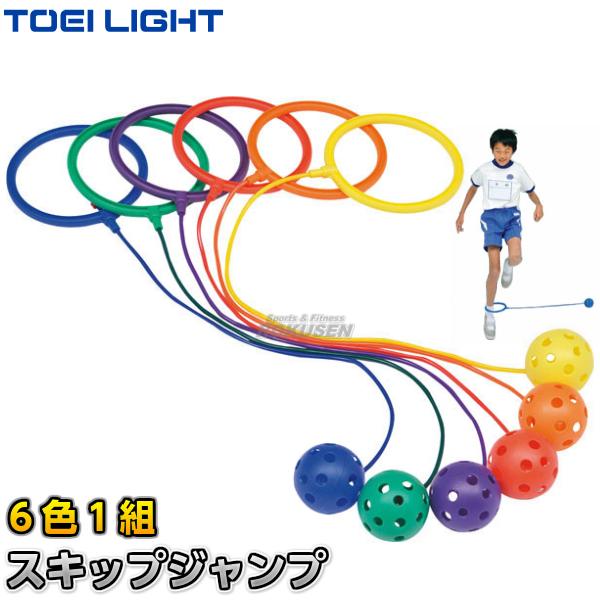 TOEI LIGHT・トーエイライト スキップジャンプ 6色1組 B-2046(B2046) ジスタス XYSTUS