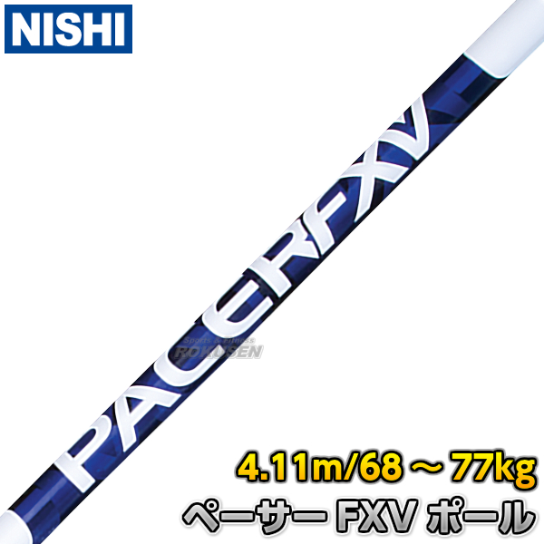 NISHI ニシ・スポーツ 棒高跳び 棒高跳用ポール ペーサーFXVポール 4.11m(13.6ft) NCFXV415 棒高跳びポール