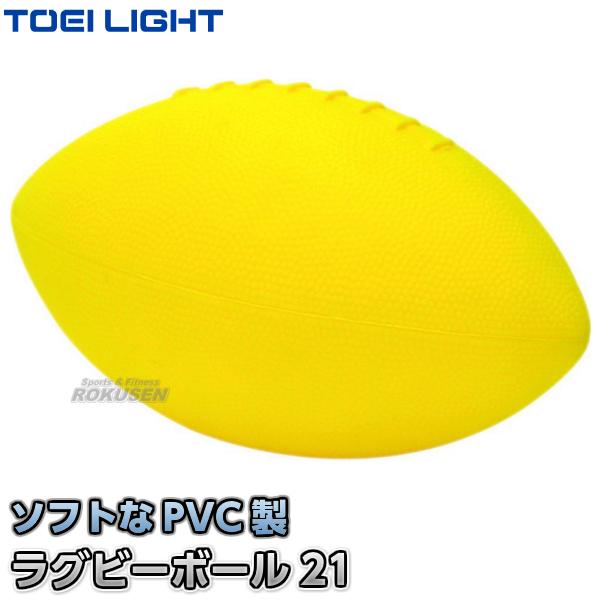TOEI LIGHT・トーエイライト ラグビーボール21 B-6219(B6219) ソフトスポンジボール ジスタス XYSTUS