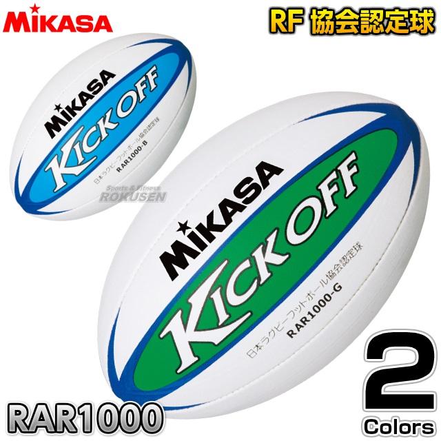 ミカサ・MIKASA ラグビー ラグビーボール 日本ラグビーフットボール協会認定球 KICK OFF RAR1000 キックオフ