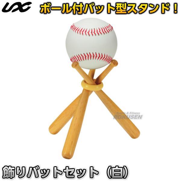 野球・ソフトボール・ティーボール 飾りバット&サインボールセット(ホワイト) BX75-50 ボールスタンド ミニバット 寄せ書き用記念品