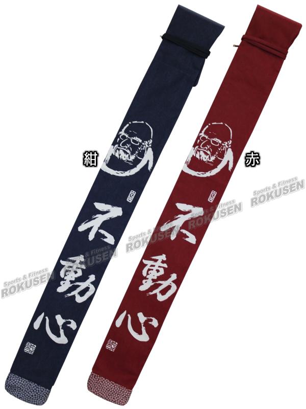 武藤 剣道竹刀袋 帆布ダルマ不動心 2本入れ SF-08A(SF08A) 竹刀ケース