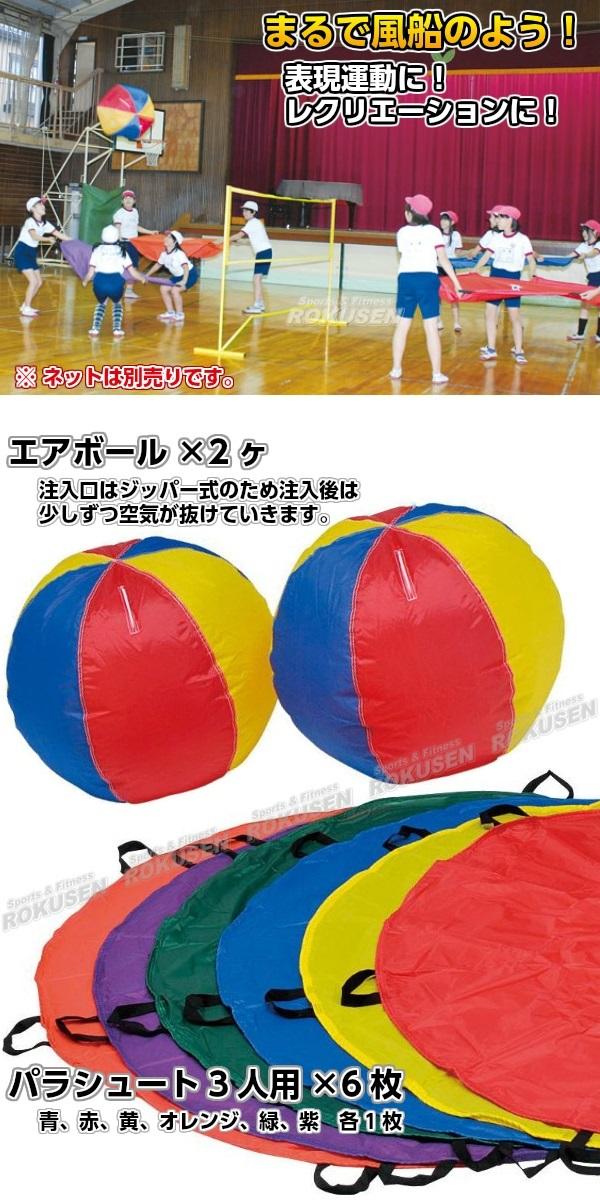 TOEI LIGHT・トーエイライト エアボールゲームセット90 B-2054(B2054) エアボール×2ヶ パラシュート×6枚 ジスタス XYSTUS