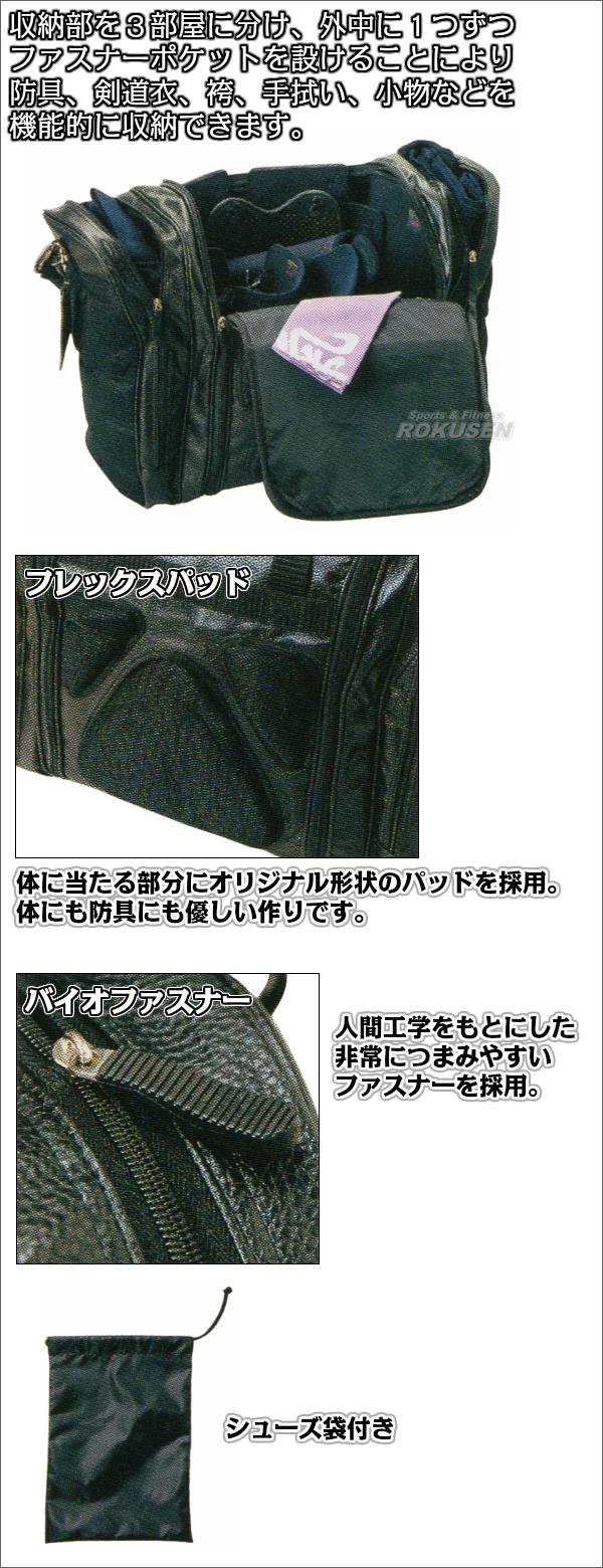 松勘 剣道具袋 DF-60PV PVCワイドバッグ 1-60PVB 剣道バッグ 防具袋 防具バッグ MATSUKAN
