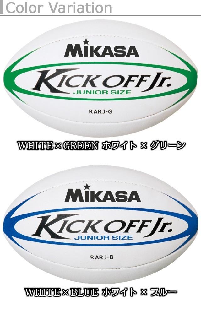 ミカサ・MIKASA ラグビー ラグビーボール KICK OFF Jr. RARJ キックオフジュニア