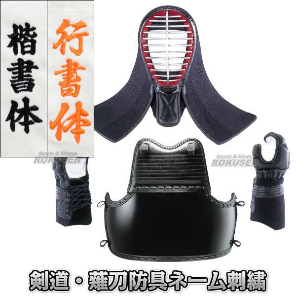 剣道・薙刀道防具ネーム刺繍 通常色 1文字 面 胴 甲手 垂
