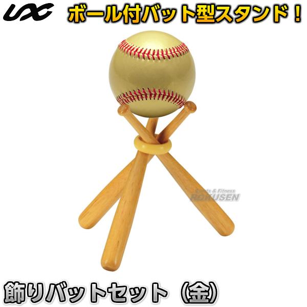 野球・ソフトボール・ティーボール 飾りバット&サインボールセット(ゴールド) BX75-51 ボールスタンド ミニバット 寄せ書き用記念品