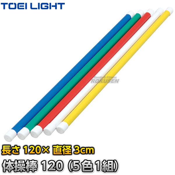 TOEI LIGHT・トーエイライト 体操棒120(5色1組) T-2794(T2794) ジスタス XYSTUS