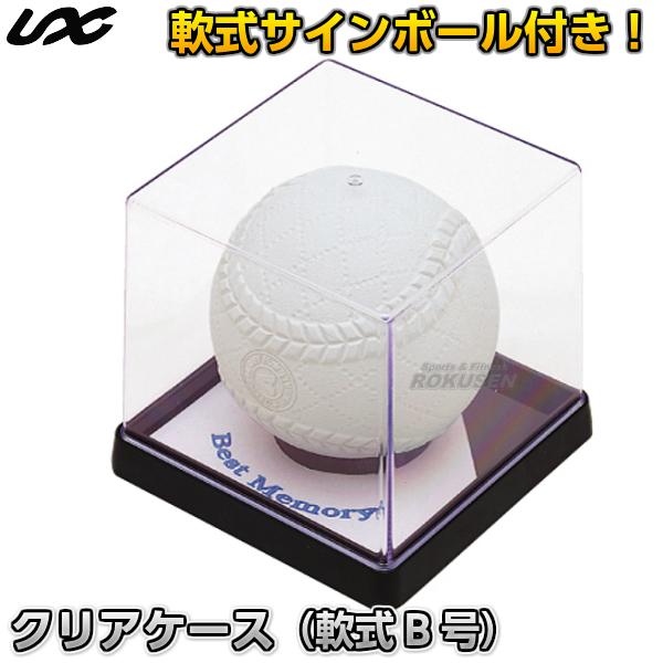野球・ティーボール クリアケース(軟式B号サインボール付き) BX85-25 記念ボール保存用ケース 卒業記念品 寄せ書き