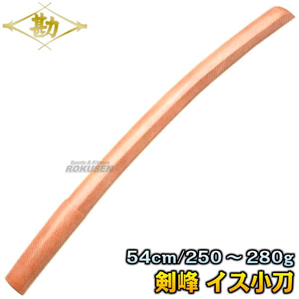 松勘 木刀 剣峰 イス(ツバなし) 小木刀 60-013 長さ:54cm/重量:約250〜280g 木剣 木太刀 イスノキ MATSUKAN
