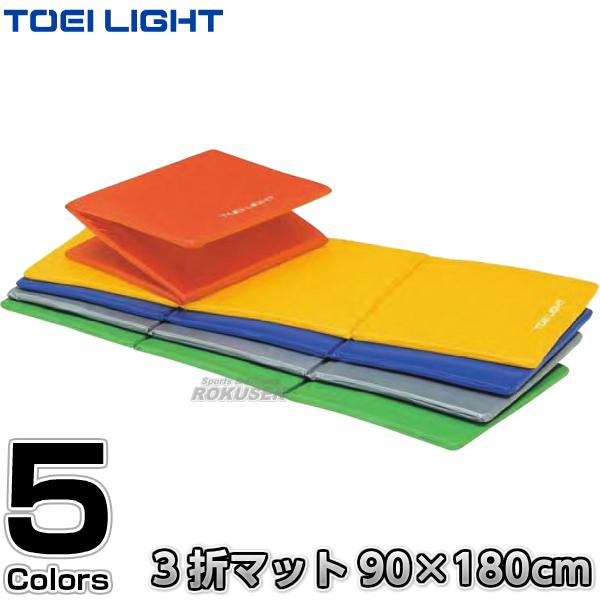 TOEI LIGHT・トーエイライト エクササイズマットF180DX H-7478(H7478) ストレッチマット 折りたたみ式 ジスタス XYSTUS