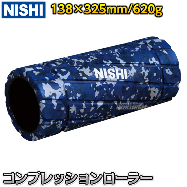 NISHI ニシ・スポーツ コンプレッションローラー NT7993