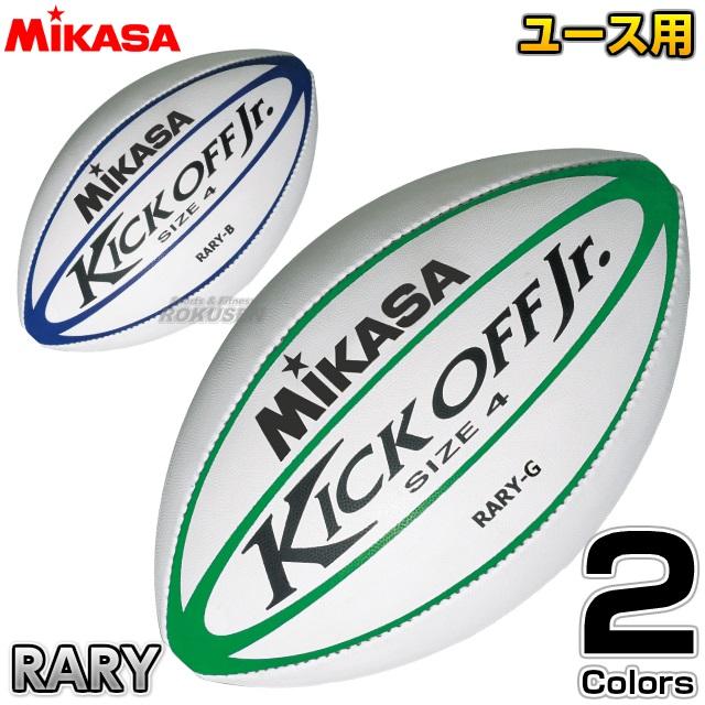 ミカサ・MIKASA ラグビー ラグビーボール KICK OFF Jr. RARY キックオフジュニア