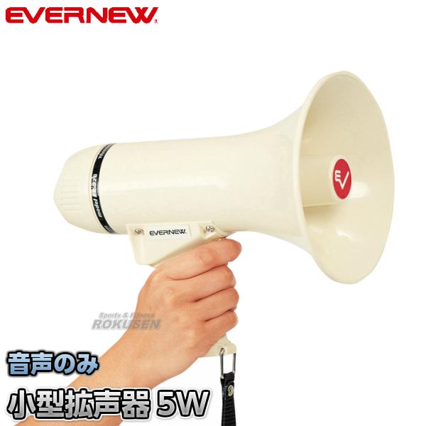 EVERNEW・エバニュー 小型拡声器105 EKB090 メガホン