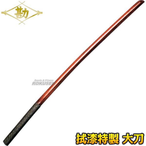 松勘 木刀 拭漆特製 大木刀 60-019 木剣 木太刀 MATSUKAN