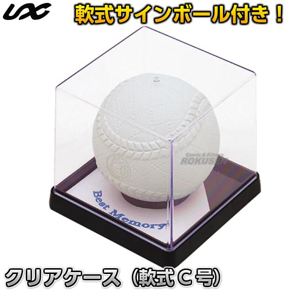 野球・ティーボール クリアケース(軟式C号サインボール付き) BX85-26 記念ボール保存用ケース 卒業記念品 寄せ書き