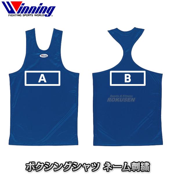 ウイニング・Winning ランニングシャツ 刺繍ネーム ボクシングシャツ