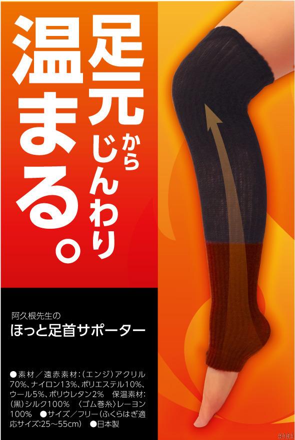 阿久根先生のほっと足首サポーター ソックス 靴下 極暖