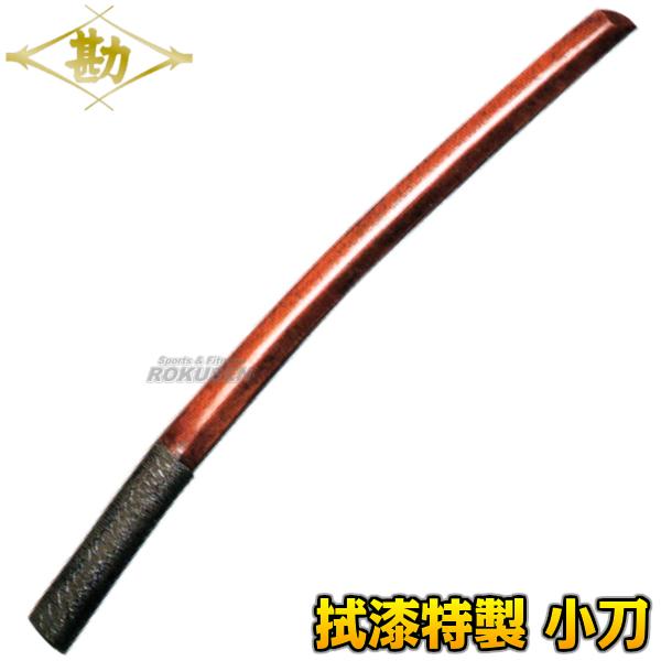 松勘 木刀 拭漆特製 小木刀 60-020 木剣 木太刀 MATSUKAN
