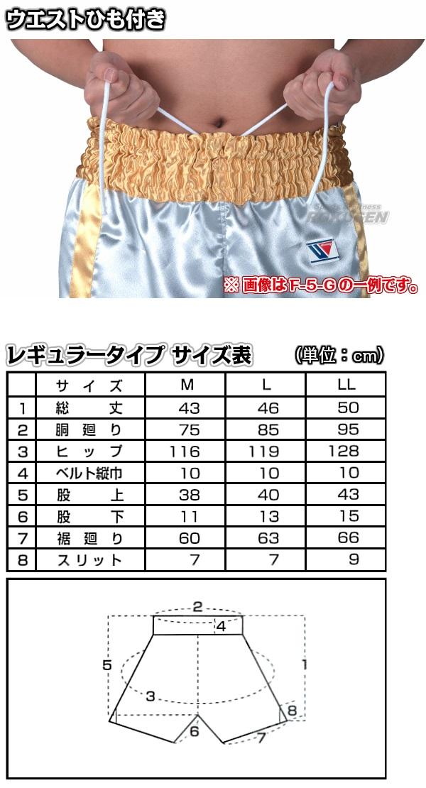 ウイニング・Winning ボクシングトランクス レギュラータイプ サイド1本ライン M・L・LL F-5(F5) ボクシングパンツ
