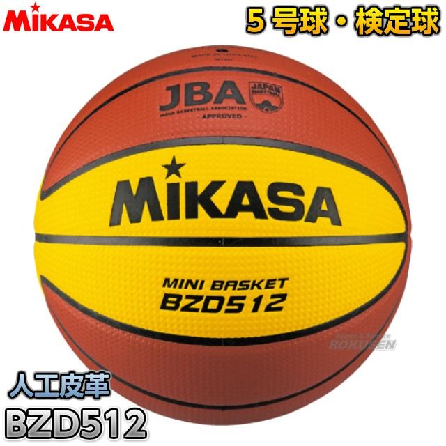 ミカサ・MIKASA バスケットボール ミニバスケットボール5号球 検定球 BZD512