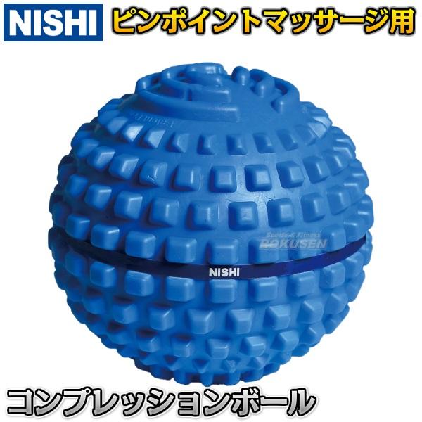 NISHI ニシ・スポーツ コンプレッションボール NT7994