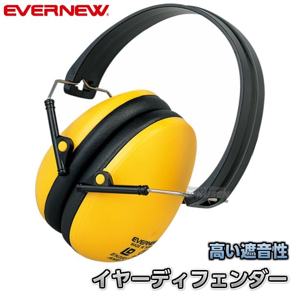 EVERNEW・エバニュー イヤーディフェンダーII EGA220
