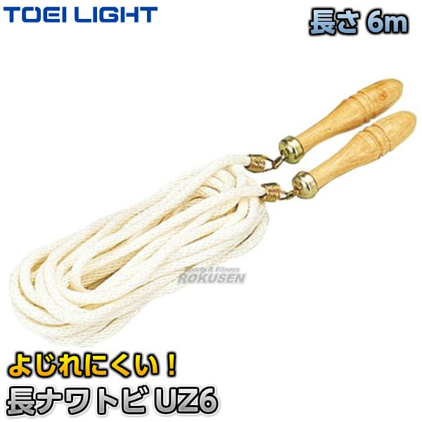 TOEI LIGHT・トーエイライト ナワトビUZ6 6m T-2835(T2835) なわとび 長縄跳び 大縄跳び ジスタス XYSTUS