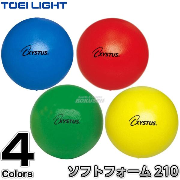 TOEI LIGHT・トーエイライト ソフトフォームボール210 B-7075(B7075) 直径約21cm 重さ約200g 室内用 ソフトスポンジボール ジスタス XYSTUS
