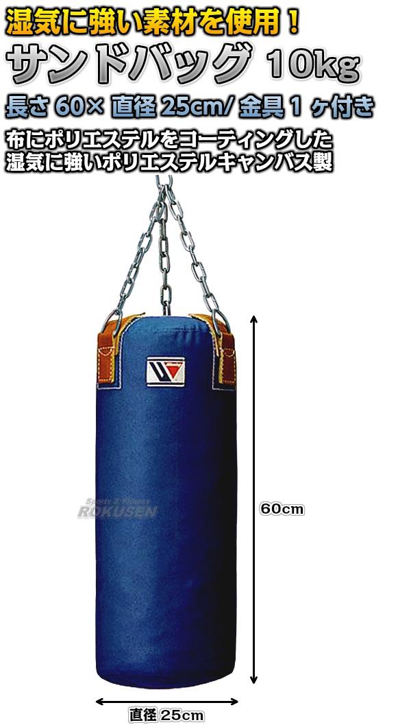 ウイニング・Winning サンドバッグ 10kg TB-2000(TB2000) 長さ60cm/直径25cm ヘビーバッグ トレーニングバッグ