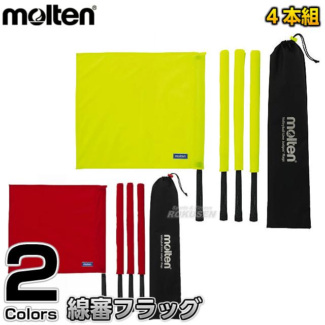 モルテン・molten バレーボール 線審フラッグ QV0020 イエロー レッド