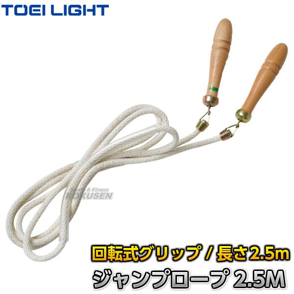TOEI LIGHT・トーエイライト ジャンプロープ2.5M T-2836(T2836) なわとび 縄跳び ジスタス XYSTUS