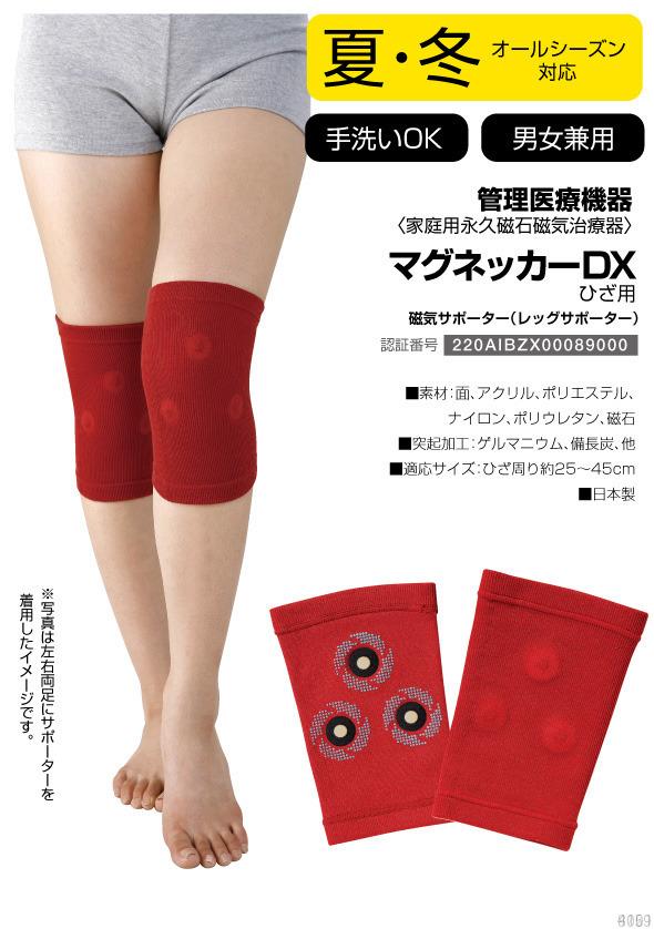 マグネッカーDX ひざ用(B) ひざサポーター 膝サポーター 医療機器サポーター