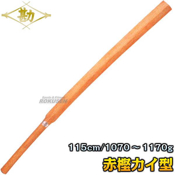 松勘 素振木刀 赤樫(カイ型) 60-043 長さ:115cm/重量:約1070〜1170g 木剣 木太刀 素振り木刀 MATSUKAN