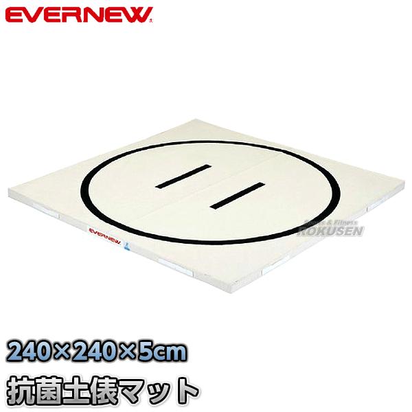 EVERNEW・エバニュー 抗菌土俵マット 240×240cm EKM502 相撲マット