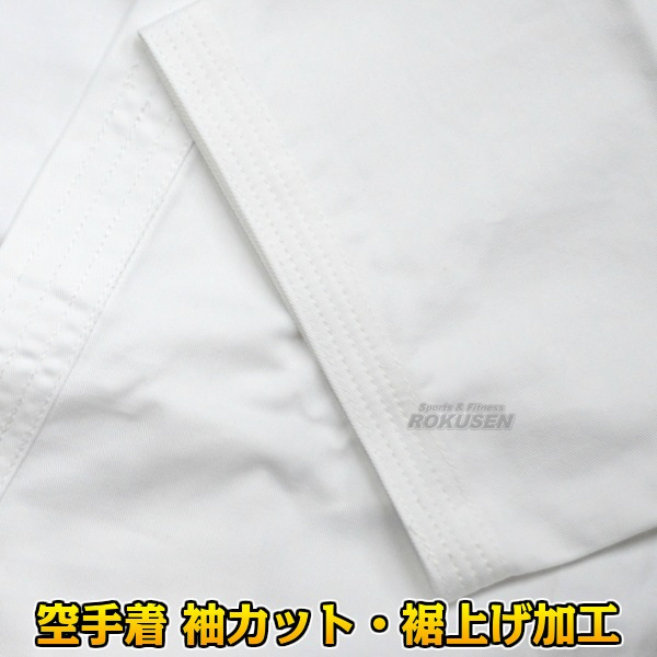 空手・合気道空手着・合気道着袖カット・裾上げ加工(九櫻)
