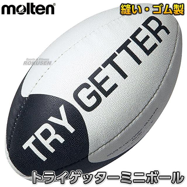 モルテン・molten ラグビー ラグビーボール トライゲッターミニボール RG100