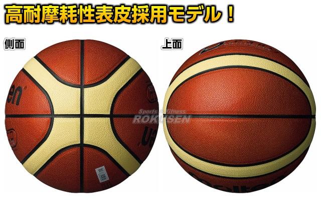 モルテン・molten バスケットボール7号球 アウトドアバスケットボール B7D3500