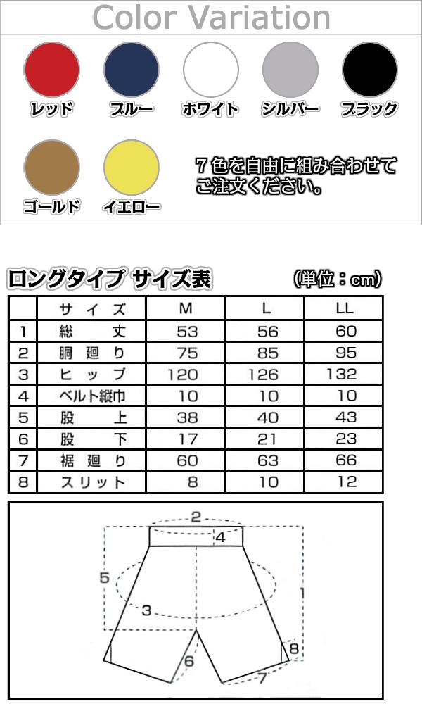 ウイニング・Winning カラーオーダーボクシングトランクス ロングタイプ サイド1本ライン M・L・LL F-5-G(F5G) ボクシングパンツ
