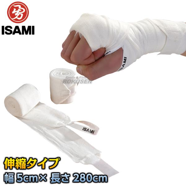 ISAMI・イサミ 練習用バンテージ 伸縮タイプ 幅5cm×長さ280cm 2個組 IB-30(IB30) バンデージ ハンドラップ