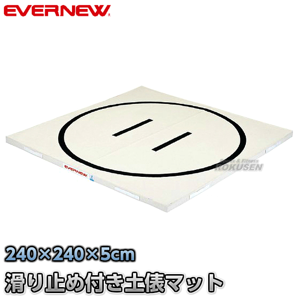 EVERNEW・エバニュー 抗菌土俵マット すべり止め付き 240×240cm EKM508 相撲マット