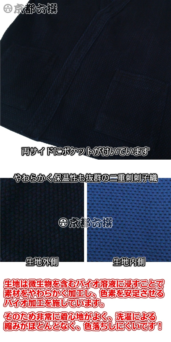 和楽うわっぱり M/L 和服 上着 半天 半纏 上っ張り 最高級 刺子織 男女兼用 バイオ加工 日本製 タネイ