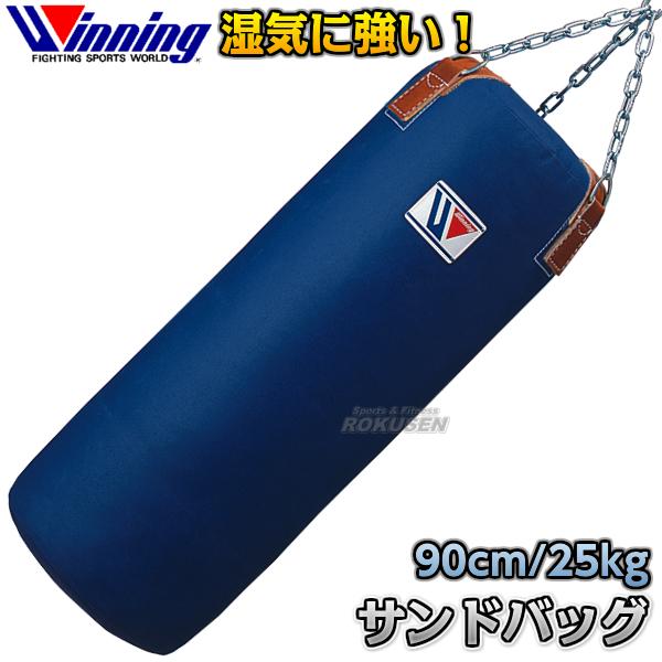 ウイニング・Winning サンドバッグ 25kg TB-7000(TB7000) 長さ90cm/直径35cm ヘビーバッグ トレーニングバッグ