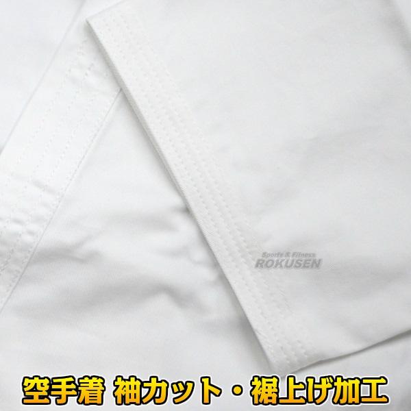 空手・合気道空手着・合気道着袖カット・裾上げ加工(高柳・東海堂)