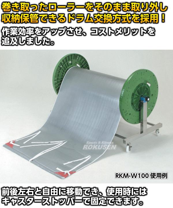 プールカバー巻取器 RKM-W180